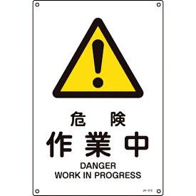 日本緑十字 JAPAN GREEN CROSS 緑十字 JIS規格安全標識 危険・作業中 300×225mm エンビ 393212