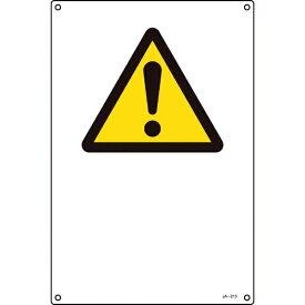 日本緑十字 JAPAN GREEN CROSS 緑十字 JIS規格安全標識 注意(警告・危険)マーク 300×225mm エンビ 393213