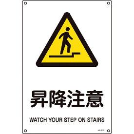 日本緑十字 JAPAN GREEN CROSS 緑十字 JIS規格安全標識 昇降注意 300×225mm エンビ 393214