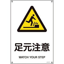 日本緑十字 JAPAN GREEN CROSS 緑十字 JIS規格安全標識 足元注意 300×225mm エンビ 393215
