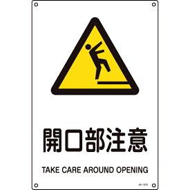 日本緑十字 JAPAN GREEN CROSS 緑十字 JIS規格安全標識 開口部注意 300×225mm エンビ 393216