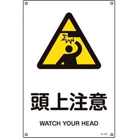 日本緑十字 JAPAN GREEN CROSS 緑十字 JIS規格安全標識 頭上注意 300×225mm エンビ 393218