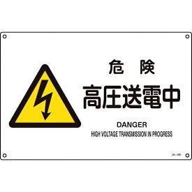日本緑十字 JAPAN GREEN CROSS 緑十字 JIS規格安全標識 危険・高圧送電中 225×300mm エンビ 393220