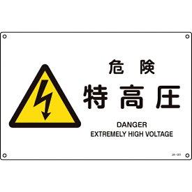 日本緑十字 JAPAN GREEN CROSS 緑十字 JIS規格安全標識 危険・特高圧 225×300mm エンビ 393221