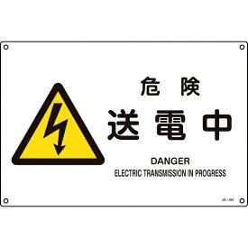 日本緑十字 JAPAN GREEN CROSS 緑十字 JIS規格安全標識 危険・送電中 225×300mm エンビ 393222