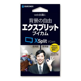 ソースネクスト SOURCENEXT XSplit VCam [Windows用]