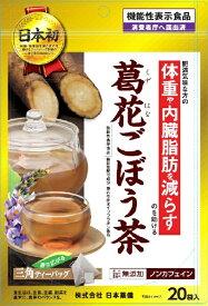 日本薬健 葛花ごぼう茶 20袋