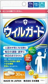 日本薬健 ウィルガード 30粒