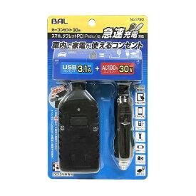 大橋産業 BAL OHASHI 1790 カーコンセント30W USB3.1A+AC100V 30W ブラック