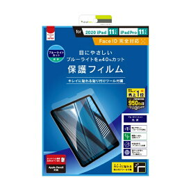 トリニティ Trinity 11インチ iPad Pro(第2/1世代)用 ブルーライト低減 液晶保護フィルム Simplism TR-IPD20S-PF-BCCC