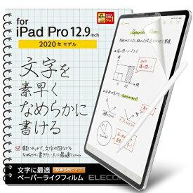 エレコム ELECOM 12.9インチ iPad Pro(第4/3世代)用 ペーパーライクフィルム 反射防止/文字用/なめらかタイプ TB-A20PLFLAPNS