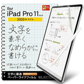 エレコム ELECOM 11インチ iPad Pro(第2/1世代)用 ペーパーライクフィルム 反射防止/文字用/なめらかタイプ TB-A20PMFLAPNS