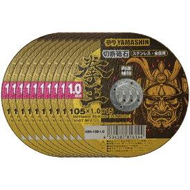 山真製鋸 YAMASHIN YAMASHIN 拳王 切断砥石 105x1.0 10枚 YAMASHIN KEN-105-1.0-10