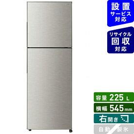 シャープ SHARP 《基本設置料金セット》冷蔵庫 シルバー系 SJ-D23F-S [2ドア /右開きタイプ /225L][冷蔵庫 一人暮らし 小型 新生活]