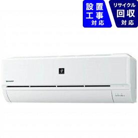 シャープ SHARP エアコン 2020年 L-Dシリーズ ホワイト系 AY-L56D2-W [おもに18畳用 /200V]