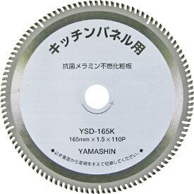 山真製鋸 YAMASHIN YAMASHIN キッチンパネルソー YAMASHIN KIT-YSD-165K