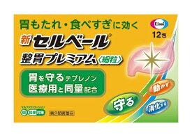 【第2類医薬品】 新セルベール整胃プレミアム錠 12包 セルベールエーザイ Eisai