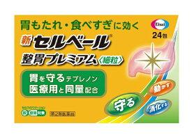 【第2類医薬品】 新セルベール整胃プレミアム錠 24包 セルベールエーザイ Eisai