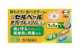 【第2類医薬品】 新セルベール整胃プレミアム錠 18錠 セルベールエーザイ Eisai