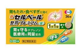 【第2類医薬品】 新セルベール整胃プレミアム錠 36錠 セルベールエーザイ Eisai