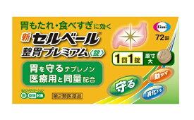 【第2類医薬品】 新セルベール整胃プレミアム錠 72錠 セルベールエーザイ Eisai