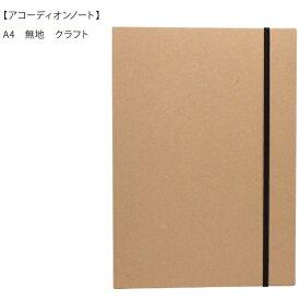 山桜 YAMAZAKURA accordion noteA4クラフト 351337