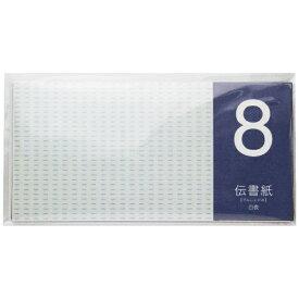 山桜 YAMAZAKURA 伝書紙no.8 351348