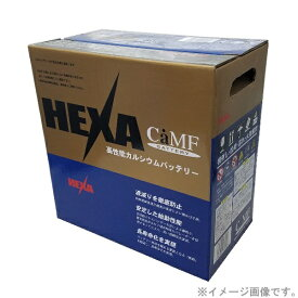 HEXA ヘキサ HE 65B24R 国産車用バッテリー メンテナンスフリー 充電制御対応 【メーカー直送・代金引換不可・時間指定・返品不可】