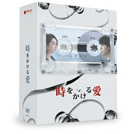 ビデオメーカー 時をかける愛 DVD-BOX 二巻セット【DVD】