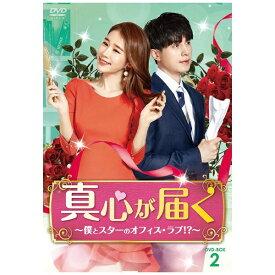 TCエンタテインメント TC Entertainment 真心が届く〜僕とスターのオフィス・ラブ!?〜 DVD-BOX2【DVD】