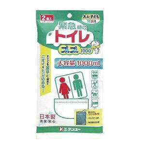 ケンユー Kenyuu 2LP-100 オシッコを固め臭いを包む 大容量 携帯トイレ プルプル1000 2個入