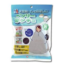 ケンユー Kenyuu 1PC-40 目隠し、雨対策、防寒対策に ベンリーポンチョ 1枚入