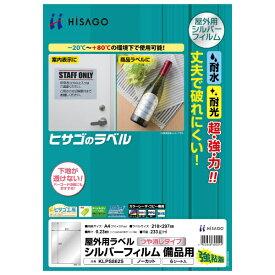 ヒサゴ HISAGO KLPS862S 〔レーザー〕屋外用ラベル シルバーフィルム備品用 0.07mm [A4 /6シート /1面 /フィルム]