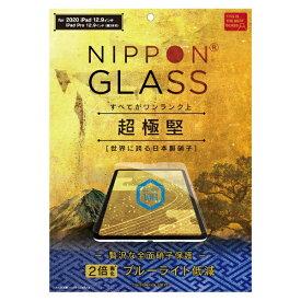 NIPPON GLASS 12.9インチ iPad Pro(第4/3世代)用 強化ガラスフィルム ブルーライトカット 超極堅 全面保護 TY-IPD20L-GL-GNBCCC