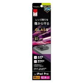 トリニティ Trinity 11インチ iPad Pro(第2世代) / 12.9インチ iPad Pro(第4世代)用 高透明 レンズ保護ガラスコーティングフィルム Simplism TR-IPD20SL-LFG-CC