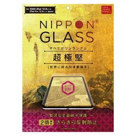 NIPPON GLASS 12.9インチ iPad Pro(第4/3世代)用 強化ガラスフィルム 反射防止 超極堅 全面保護 TY-IPD20L-GL-GNAG