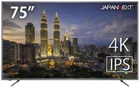 JAPANNEXT ジャパンネクスト JN-IPS7500TUHD PCモニター [75型 /ワイド /4K(3840×2160)][75インチ 液晶ディスプレイ 液晶モニター]