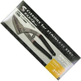 金鹿工具製作所 KANESHIKA TOOL MFG MIMATSU 替刃式金切鋏 サススパS type Lパッケージ MIMATSU #700