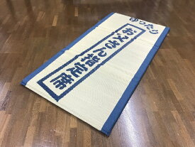 イケヒコ IKEHIKO い草マット ゆったりお父さん指定席 (88×180cm)