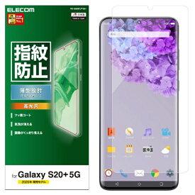 エレコム ELECOM Galaxy S20+ 5G 液晶保護フィルム 指紋防止 高光沢 薄型 PM-G203FLFTG01
