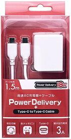 オズマ OSMA PD対応USB-AC充電器/3A/18W+Type-C⇔Type-Cケーブル1.5m ホワイト ACC-18C150W [USB給電対応 /1ポート]