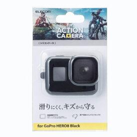 エレコム ELECOM シリコンケース GoPro HERO8 Black ブラック AC-GP8BSSCBK