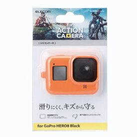 エレコム ELECOM シリコンケース GoPro HERO8 Black オレンジ AC-GP8BSSCDR