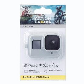 エレコム ELECOM シリコンケース GoPro HERO8 Black ライトグレー AC-GP8BSSCGY