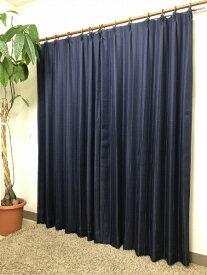 青木 AOKI 2枚組 ドレープカーテン トロワ(100×135cm/ネイビー)