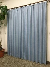 青木 AOKI 2枚組 ドレープカーテン トロワ(100×135cm/ブルー)
