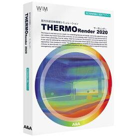A&A エーアンドエー THERMORender 2020 スタンドアロン版 [Win・Mac用]