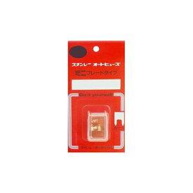 スタンレー電気 STANLEY ELECTRIC NO.353 ミニヒュ-ズ BPF-7100 10Aミニブレード型ヒューズ