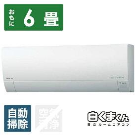 日立 HITACHI エアコン 6畳 RAS-G22JBK-W エアコン 白くまくん GBKシリーズ [おもに6畳用 /100V]