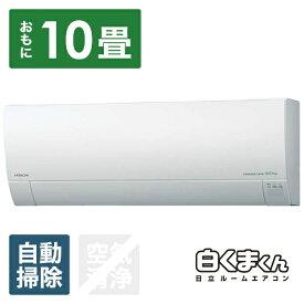 日立 HITACHI エアコン 10畳 RAS-G28JBK-W エアコン 白くまくん GBKシリーズ [おもに10畳用 /100V]